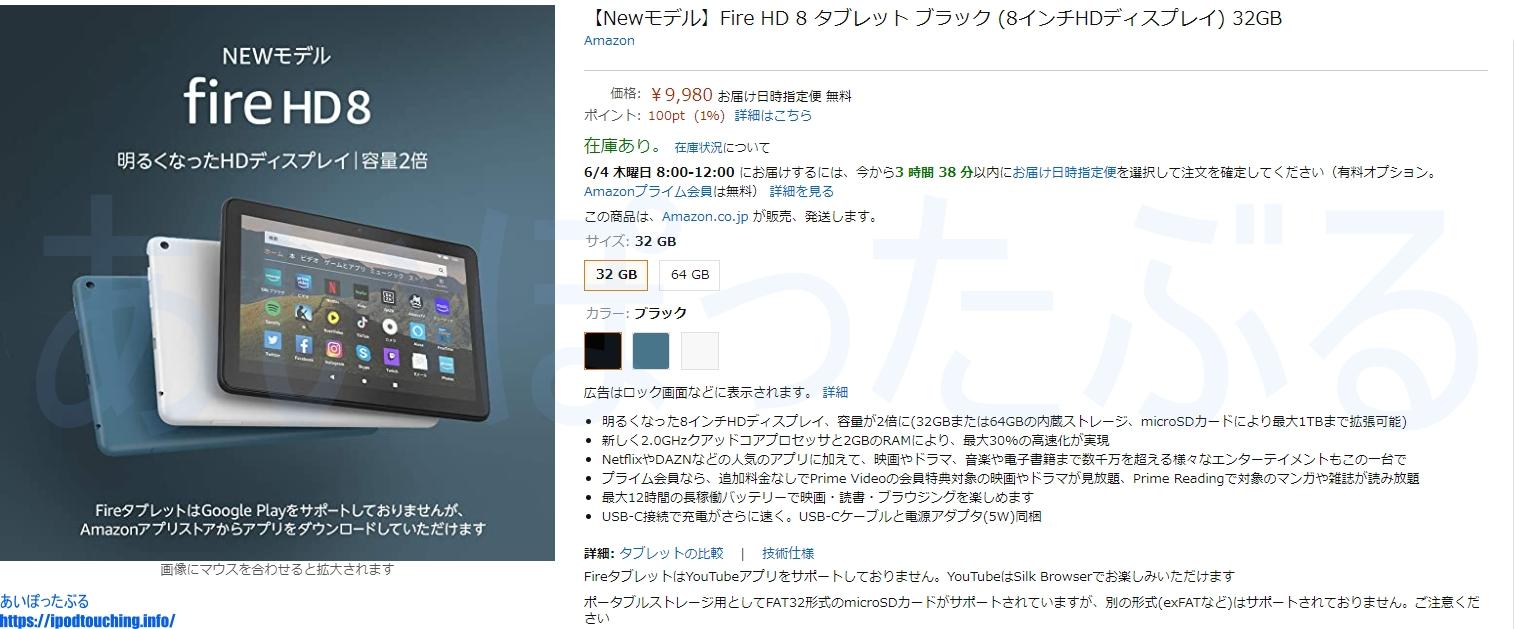 Fire HD 8 タブレット 32GB(発売日当日Amazon)