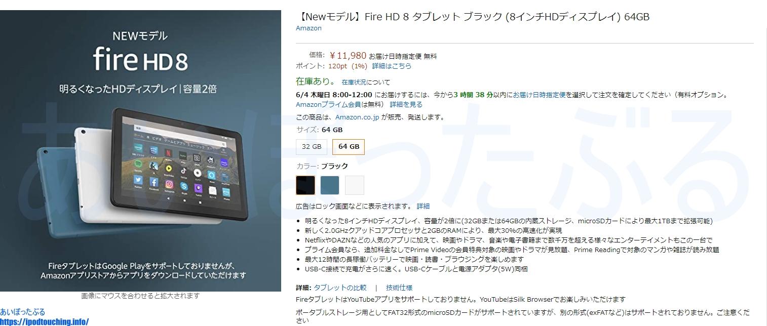 Fire HD 8 タブレット 64GB(発売日当日Amazon)