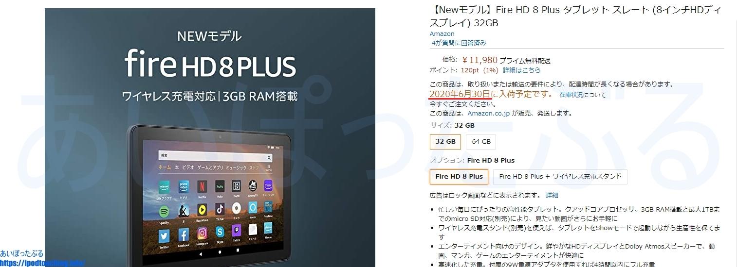 Fire HD 8 Plus タブレット 32GB(発売日当日Amazon)