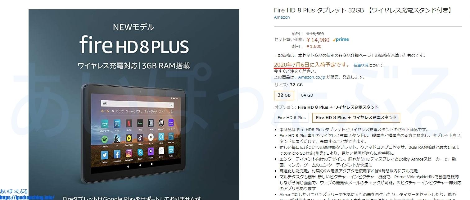 Fire HD 8 Plus タブレット 充電スタンド付き 32GB(発売日当日Amazon)