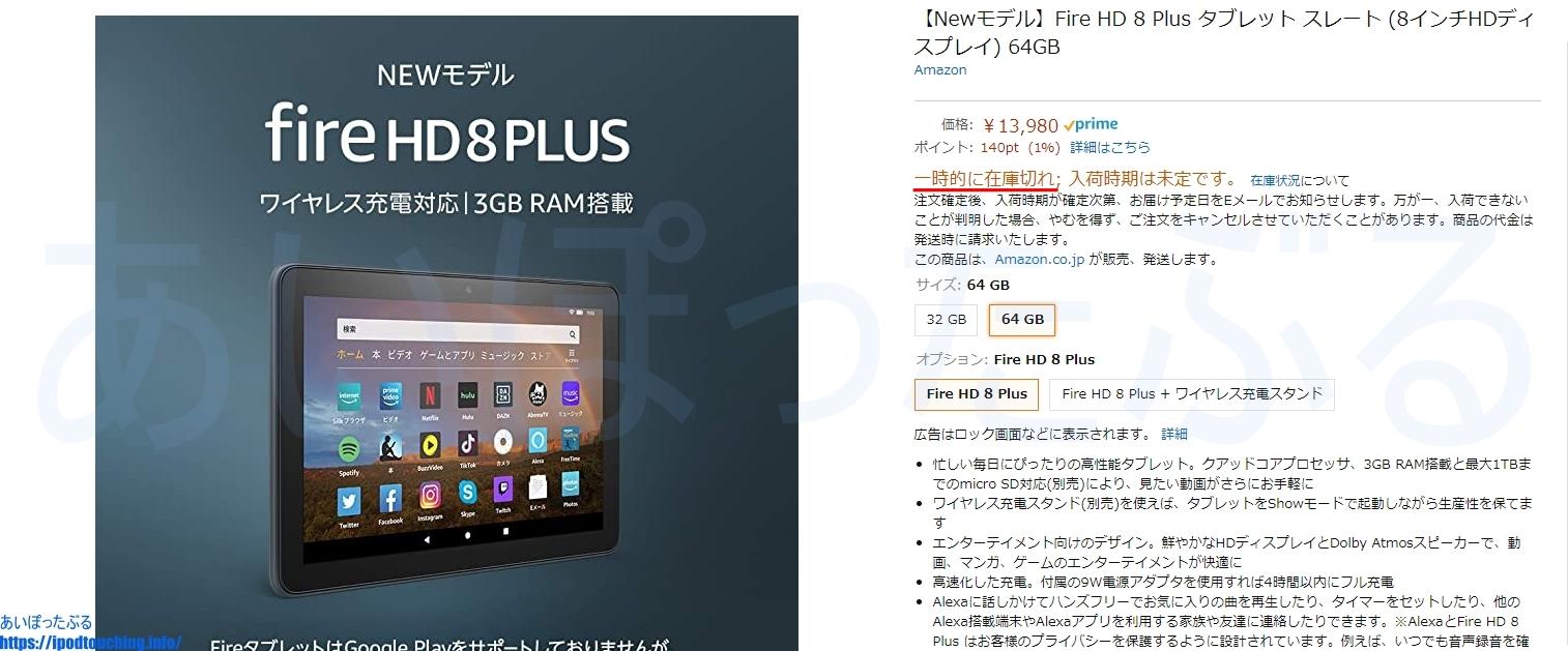 Fire HD 8 Plus タブレット 64GB(発売日当日Amazon)