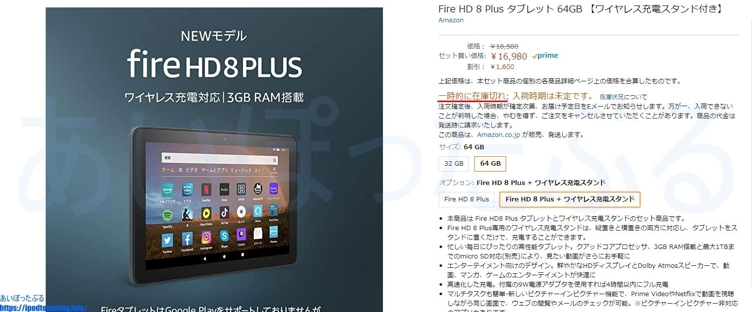 Fire HD 8 Plus タブレット 充電スタンド付き 64GB(発売日当日Amazon)