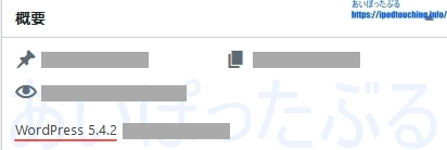 あいぽったぶるWordPress 5.4.2
