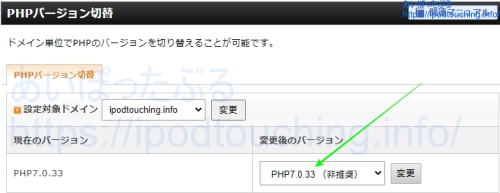 PHPバージョン切替(エックスサーバー)