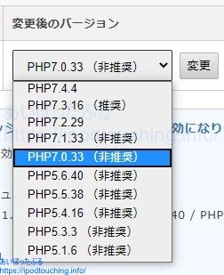 PHPバージョン切替のプルダウン選択(エックスサーバー)