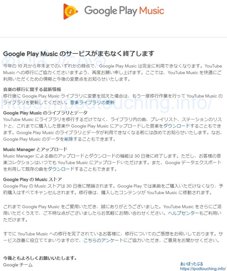 メール「Google Play Music のサービスがまもなく終了します」