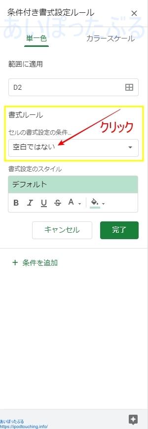 条件付き書式設定ルール(Googleスプレッドシート)