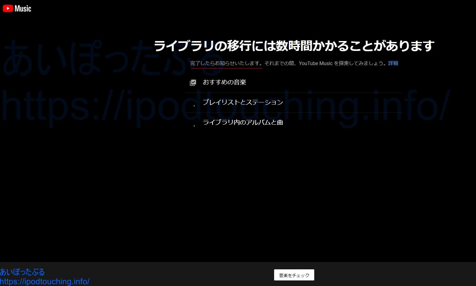 Google Play Music アカウントの移行