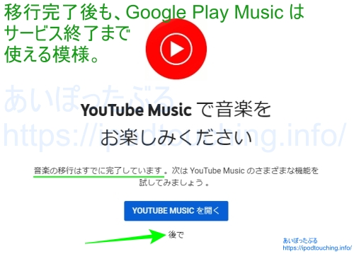 YouTube Musicに音楽の移行はすでに完了しています