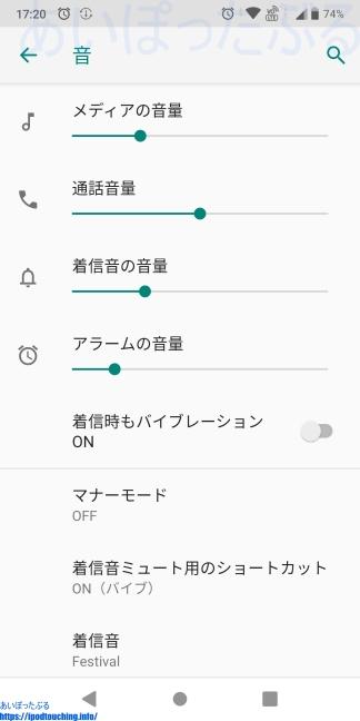 音(サウンド)の詳細設定画面(Android 9)