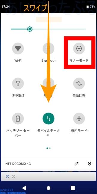「マナーモード」ボタン(Android 9 クイック設定)