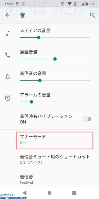 マナーモード(Android 9 「音」設定画面)