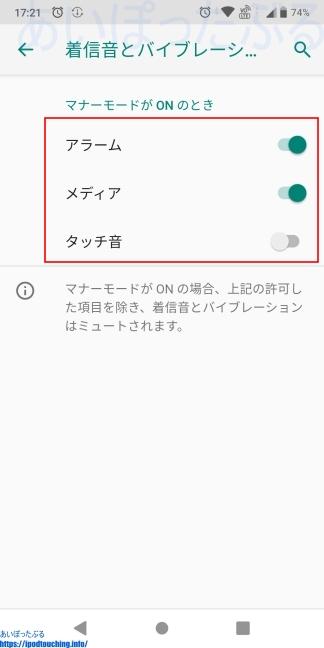 マナーモードがONのとき(Android 9 着信音とバイブレーション設定画面)