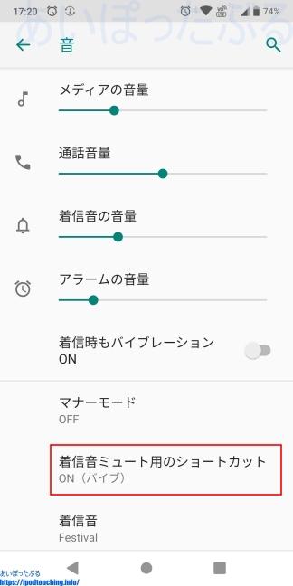 着信音ミュート用のショートカット(Android 9 「音」設定画面)