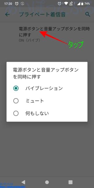 プライベート着信音(Android 9ショートカット操作の設定)