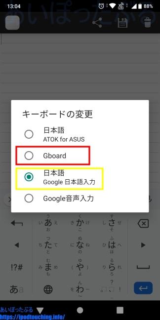 キーボードの変更(Android 9)Google 日本語入力・Gboard