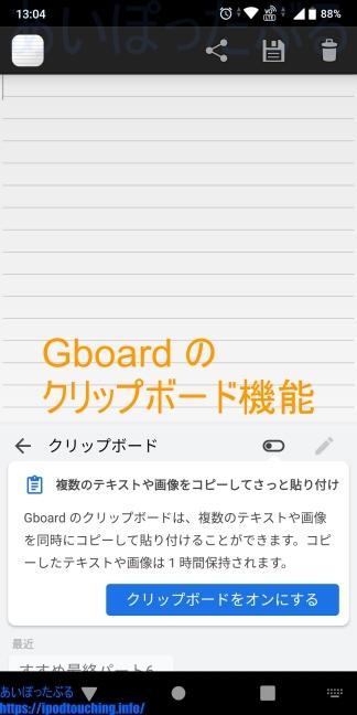 Gboard のクリップボード機能