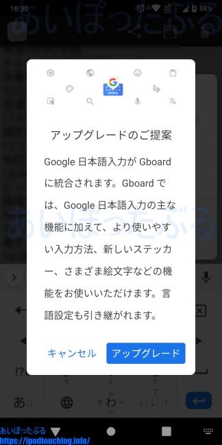 アップグレードのご提案(Google日本語入力がGboardに統合されます)