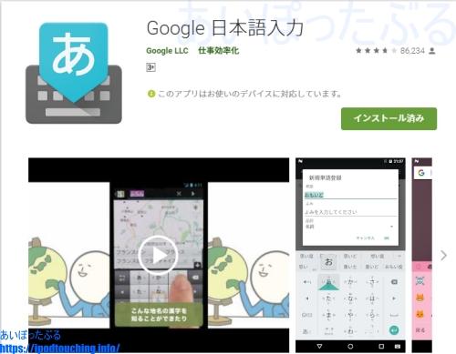 Google 日本語入力(Google Play)