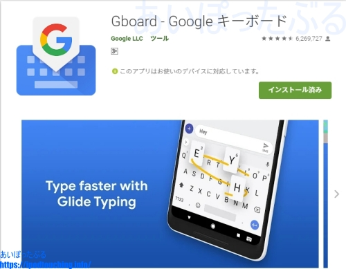 Gboard(Google Play)
