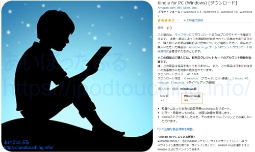 Kindle for PC(ダウンロード版)