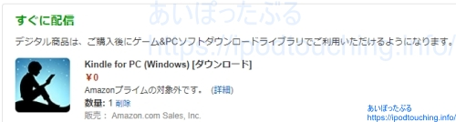 Kindle for PC(Windows)すぐに配信