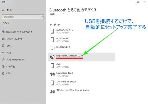 Windows10「Bluetoothとその他デバイス」Logicool HD Webcam C270
