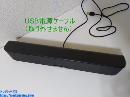 Bluetoothスピーカー TT-SK028のUSB電源ケーブル