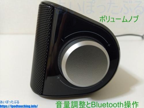 Bluetoothスピーカー TT-SK028 ボリュームノブ