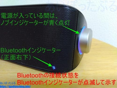 Bluetoothスピーカー TT-SK028 のBluetoothインジケーター