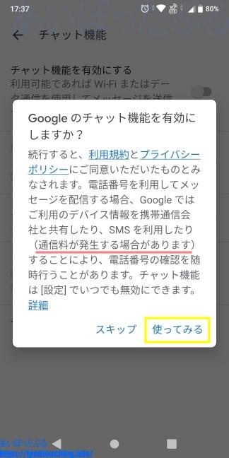 Google のチャット機能を有効にしますか?(アプリ「メッセージ」)
