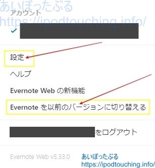 アカウント(新 Evernote Web版)