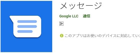 アプリ「メッセージ」(Android)