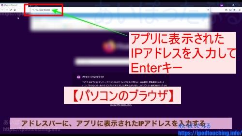 パソコンのブラウザにAirMoreのIPアドレスを入力する