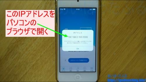 AirMoreアプリでIPアドレス表示