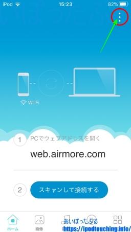 メニューボタン(AirMoreアプリ)