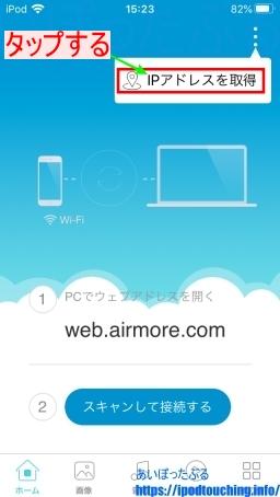 IPアドレスを取得(AirMore)