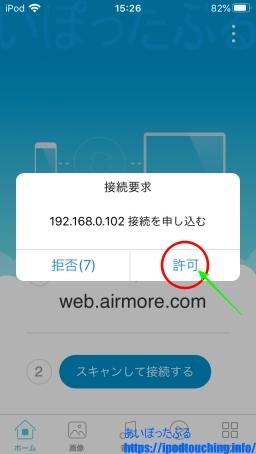 AirMoreアプリ接続を許可する