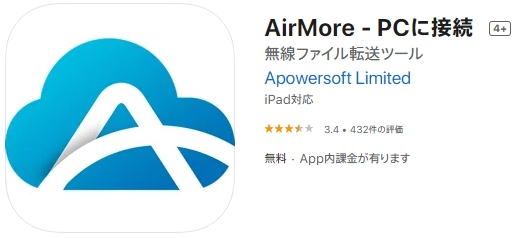 AirMoreアプリ(iOS)