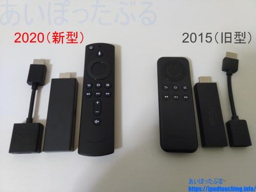 Fire TV Stick 比較 2020(新型)と2015(旧型)