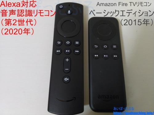 Alexa対応音声認識リモコン(第2世代)2020年とベーシックエディション(2015年)