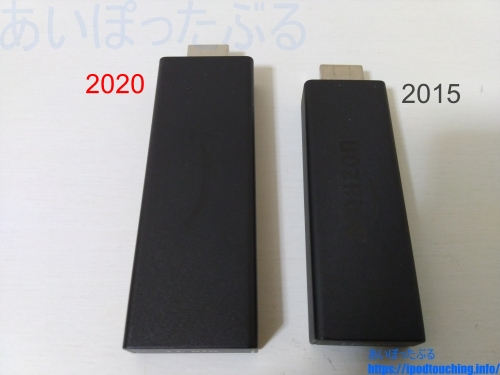 Fire TV Stick比較2020新型と2015旧型