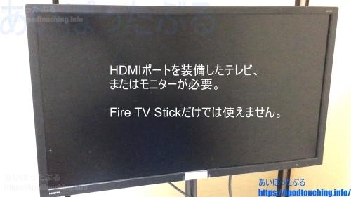 HDMIポートを装備したテレビが必要。Fire TV Stick (2020・第3世代) セットアップ