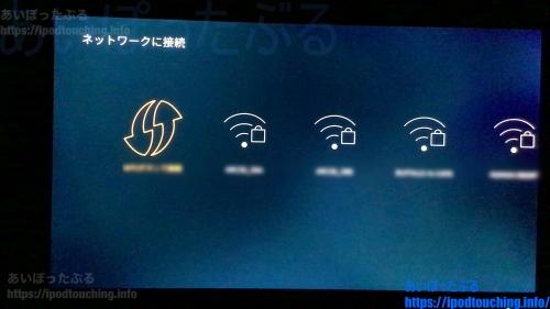 ネットワークに接続・Fire TV Stick (2020・第3世代) セットアップ