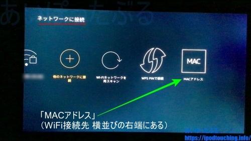 MACアドレスの確認方法・Fire TV Stick (2020・第3世代)