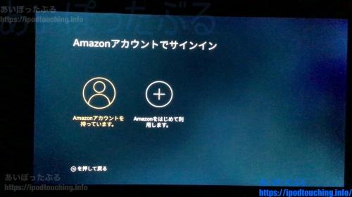 Aamzonアカウントでサインイン・Fire TV Stick (2020・第3世代) セットアップ