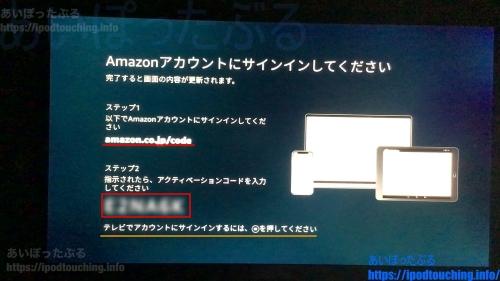 Aamzonアカウントにサインインしてください・Fire TV Stick (2020・第3世代) セットアップ