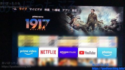 ホーム画面・Fire TV Stick (2020・第3世代) セットアップ完了