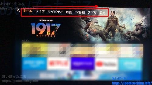 メニュー・Fire TV Stick (2020・第3世代)