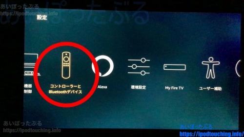 「コントローラーとBluetoothデバイス」Fire TV Stick (2020・第3世代) セットアップ